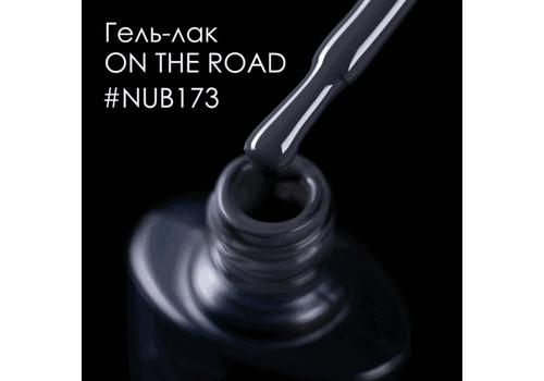 Гель-лак NUB № 173 On The Road (мокрый асфальт, эмаль), 8 мл