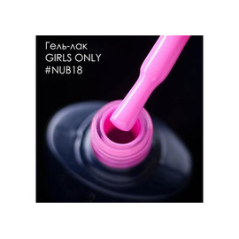 Гель-лак NUB № 018 GIRLS ONLY (светло-розовая фуксия), 8 мл