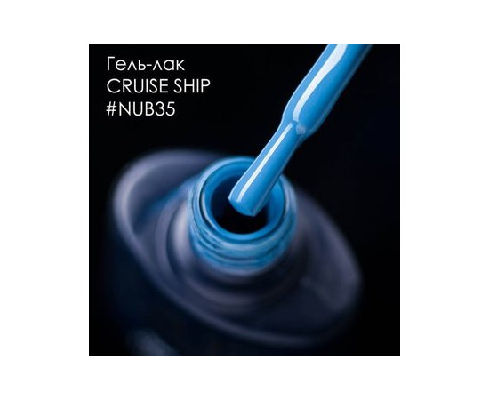Гель-лак NUB № 035 Cruise ship приглушенный темно-голубой 8 мл