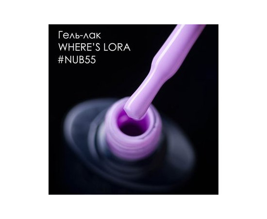 Гель-лак NUB № 055 Where's Lora? светло-фиолетовый эмаль 8 мл